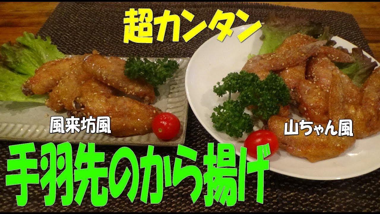 名古屋 手羽 先 風来坊 レシピ