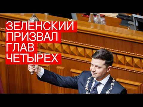 Зеленский призвал глав четырех таможен написать заявления обувольнении