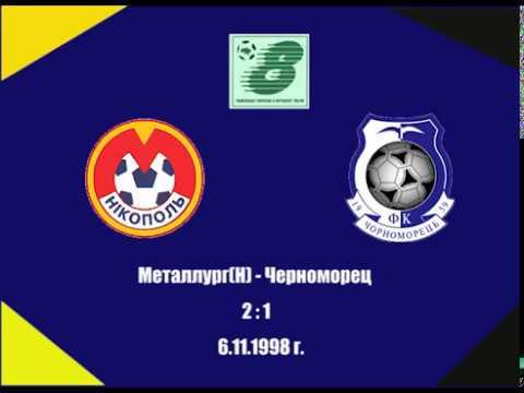 CHERNOMORETS TV: Металлург(Н) - Черноморец.6.11.1998 г.