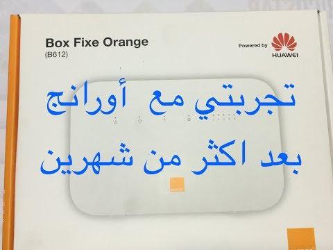 تجربتي مع اورانج  بعد مرور اكثر من شهرين     . ,maroc telecom ,fibre optique,boxe fixe orange