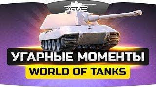 Самые угарные моменты World Of Tanks! [Смех продлевает жизнь!]