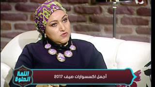 اللمة الحلوة - كيفية عمل أكسسوارات بسيطة وتزيينها  ..مع ميرفت رضوان مصممة اكسسوارات