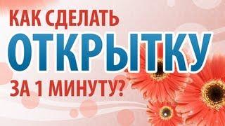 Как сделать открытку своими руками за 1 минуту?(Больше идей для создания открыток и фотоальбомов своими руками -http://chulanchik.justclick.ru/osnovy... Подписывайтесь на..., 2013-07-03T10:11:34.000Z)