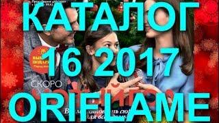 ORIFLAME КАТАЛОГ 16 2017|ЖИВОЙ КАТАЛОГ|СМОТРЕТЬ ОНЛАЙН|СУПЕР НОВИНКИ|НОВОГОДНИЙ CATALOG 16|ПОДАРКИ
