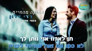 קרייוקי - מתוקה מהחיים -דדי דדון - אסי כהן - קריוקי ישראלי מזרחי