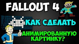 Fallout 4 - гайд Как сделать анимированную картинку