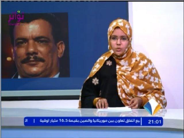 القضاء الموريتاني يحيل الشاعر عبد الله بون إلى السجن بتهمة التحريض على اقتحام القصر الرئاسي