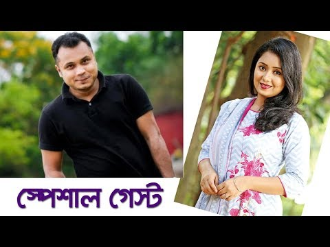 New Bangla Natok 2018 || Special Guest || Mishu Sabbir & Farhana MIli || Bohemian