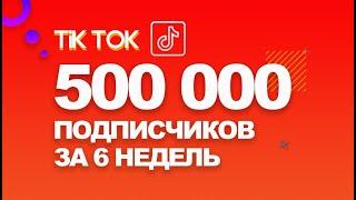 КАК ПОПАСТЬ В РЕКОМЕНДАЦИИ ТИК ТОК - 500 000 ПОДПИСЧИКОВ TIK TOK ЗА 6 НЕДЕЛЬ. ПРОДВИЖЕНИЕ ТИКТОК