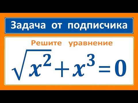 Задача от подписчика Sqrt(x^2)+x^3=0