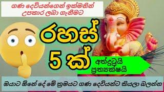 ගණ දෙවි ආකර්ෂණය ලබා ගැනීමට රහස් 5ක් | 5 Secrets to get lord ganesha's attraction