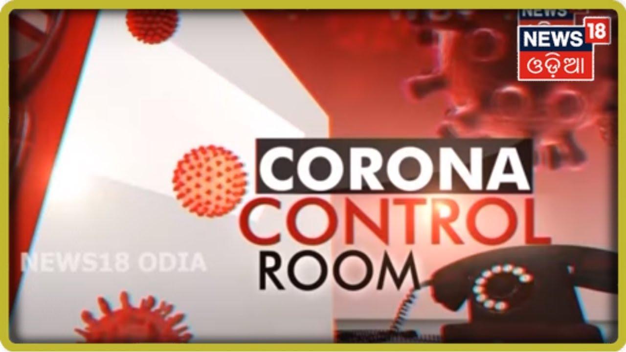 Control Corona Room: ଆପଣଙ୍କ ପ୍ରଶ୍ନ, ଡାକ୍ତରଙ୍କ ଉତ୍ତର । 10 04 2020