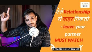 ऐसे relationship से बाहर निकलो - leave your partner | Love Tips In hindi