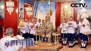 [中国新闻] 泰国国王加冕典礼在曼谷大王宫举行   CCTV中文国际