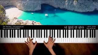 너 없인 안 된다 Only One For Me - 비투비 Btob | Piano Cover 피아노 커버