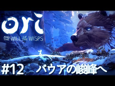 12 Ori and the Will of the Wisps 実況 バウア峻峰へ - YouTube