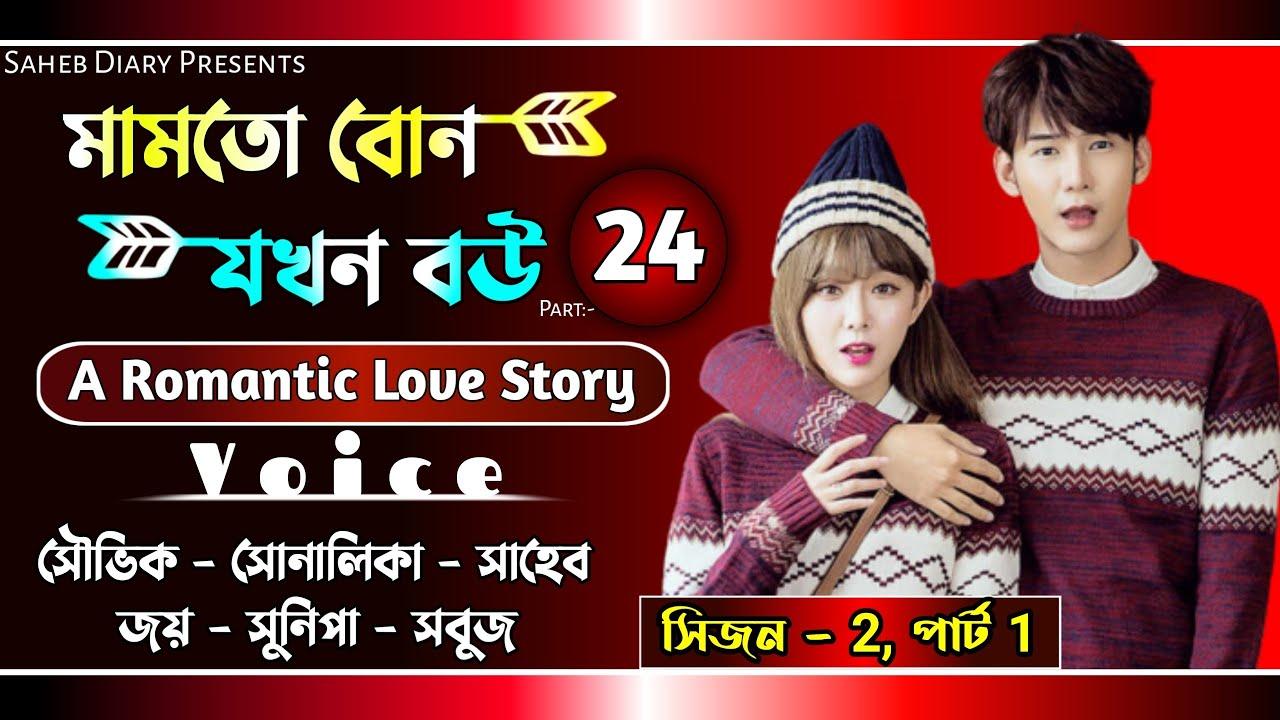 মামাতো বোন যখন বউ || পার্ট 24 || A Romantic Love Story || Voice : Souvik, Shonalika, Saheb