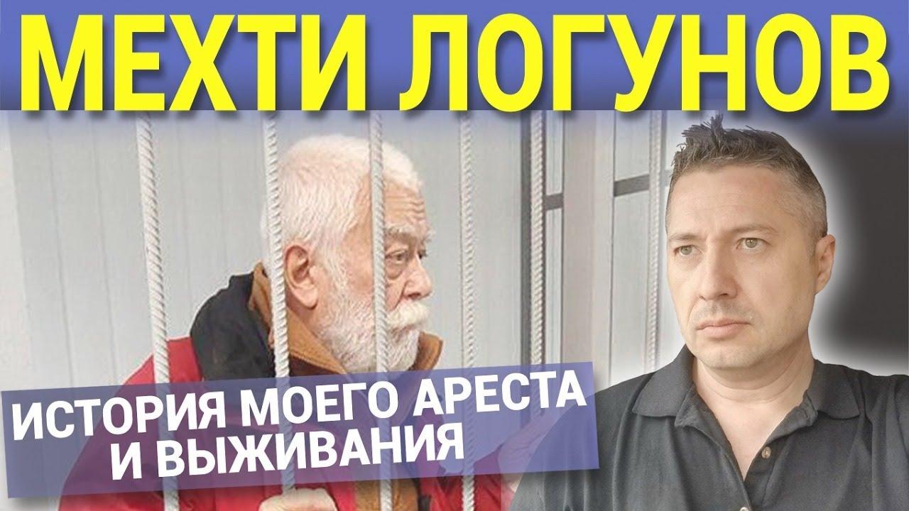 128308; Мехти Логунов: Кернес и Добкин предали харьковчан в 2014 году | Голос Правди / Голос Правды (EU)