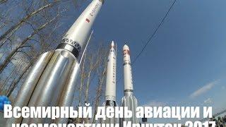 Всемирный день авиации и космонавтики Иркутск 2017
