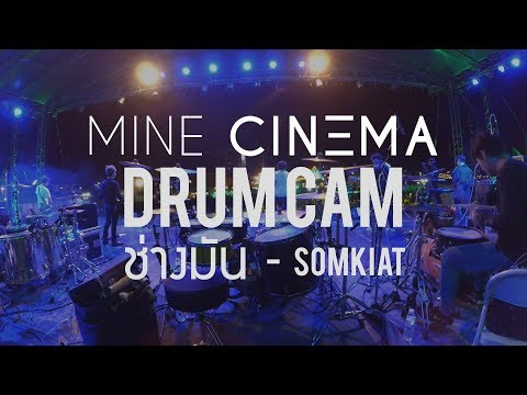 DRUM CAM Cover ช่างมัน - somkiat By POPPII MINE CINEMA
