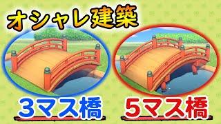 【あつ森】これだけでオシャレ度が変わる!噂の3マス橋、5マス橋の見た目の変化や…