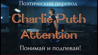 Charlie Puth Attention ПОЭТИЧЕСКИЙ ПЕРЕВОД песни на русский язык