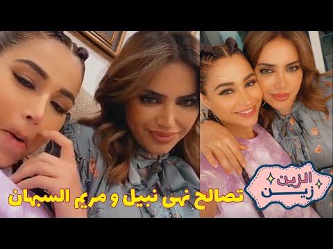 تصالح نهى نبيل و مريم السبهان بعد الزعل اللي صار بسبب إعلان الزين يحر