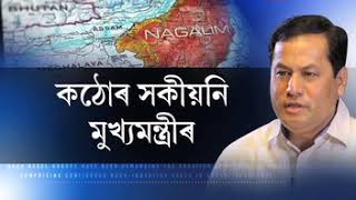 CM Sonowal gives statement on issues of Nagalim, NRC, corruption and demonetization