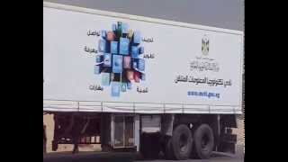 Suez Canal new: car free internet service for new workers in Suez Canal