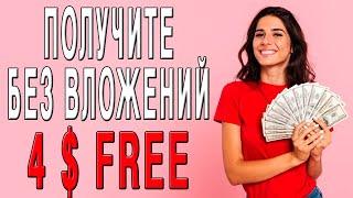 Заработок в интернете без вложений 4$ free