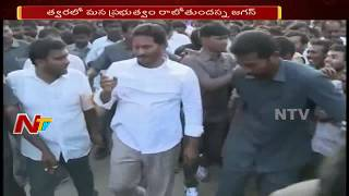 YS Jagan Praja Sankalpa Yatra Continues in Anantapur District || NTV