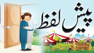 Purani Kitab | Kids Stories | Kids Story in Urdu | Cartoons Central