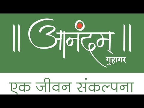 Anandam, Bungalows & Row Houses near Guhagar - Ratnagiri - Marathi Video