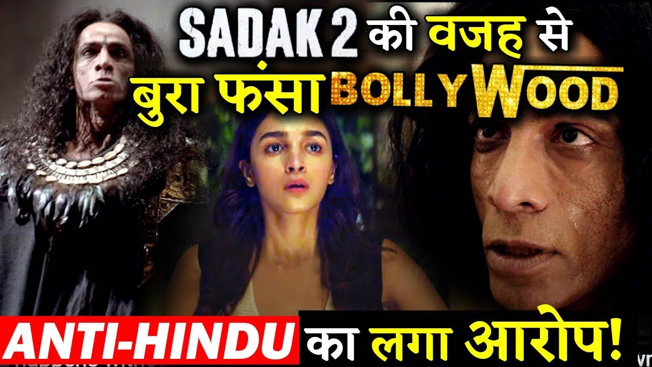 After SADAK 2 Trailer Release People Backlash Bollywood For Making Anti Hindu Films