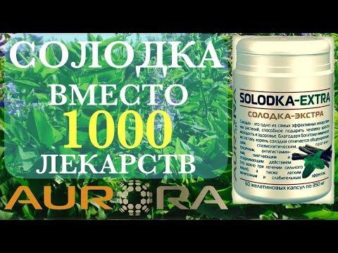 СОЛОДКА заменяет 1000 лекарств!
