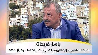 باسل فريحات - نقابة المعلمين ووزارة التربية والتعليم .. خطوات تصاعدية وأزمة ثقة