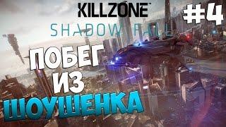 Killzone: Shadow Fall. Серия 4 [Побег из Шоушенка]