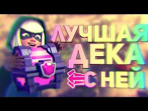 ТОП КОЛОДА С БАНДИТКОЙ!!! / Clash Royale