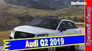 Авто обзор - Новый Audi Q2 2019 — современный взгляд на практичные городские автомобили