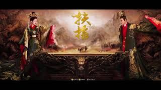 《扶摇》电视剧配乐 - 雪如墨 (主题演奏版)