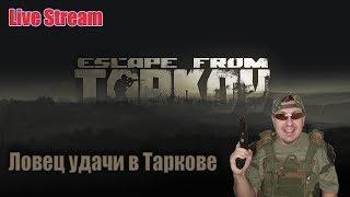 Ловец удачи в Таркове.  #...