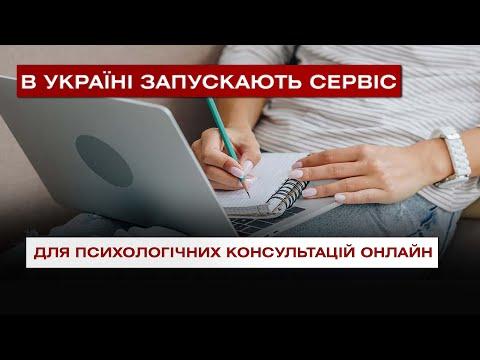 Телеканал ВІТА: В Україні запускають сервіс для психологічних консультацій онлайн