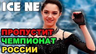 Евгения Медведева НЕ СМОЖЕТ ПОПАСТЬ НА ЧР 2021 Алена Косторная ОСТАНЕТСЯ в САМБО 70