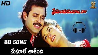 Meghale Thakindi 8D Video Song   Preminchukundam Raa Video Songs   8D Video Songs   SP Music