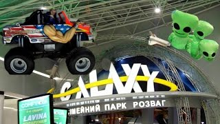 Лавина Киев самый большой крытый парк Аттракционов в Европе ГАЛАКТИКА!Саша на всех аттракционах!(, 2016-12-05T01:35:51.000Z)