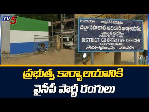 ప్రభుత్వ కార్యాలయానికి వైసీపీ పార్టీ రంగులు | YCP Party Colors to Ananthapuram Govt Office | TV5 teluguvoice
