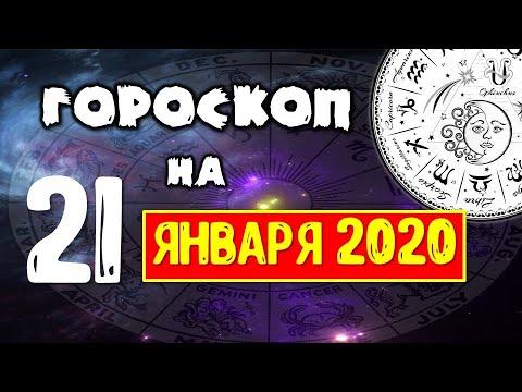 Гороскоп на завтра 21 января 2020 для всех знаков зодиака. Гороскоп на сегодня 21 января | Астрора