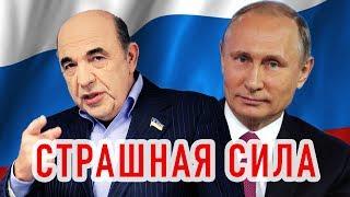 Путин с Рабиновичем страшная сила