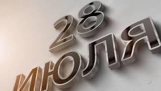 СТРЕЛКА Ульяновск 28 Июля в 17:00