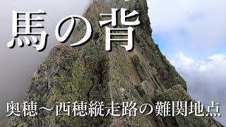 【馬の背<ナイフリッジ>を往復】奥穂高岳~ジャンダルム~西穂高岳縦走路の最難関地点 GoPro